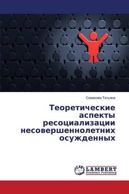Teoreticheskie Aspekty Resotsializatsii Nesovershennoletnikh Osuzhdennykh (Paperback)