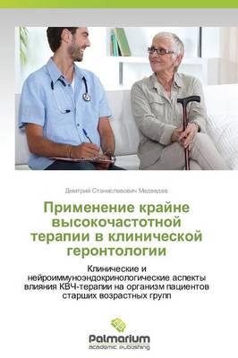 Primenenie Krayne Vysokochastotnoy Terapii V Klinicheskoy Gerontologii (Paperback)