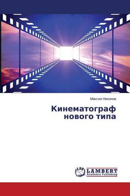 Kinematograf Novogo Tipa (Paperback)