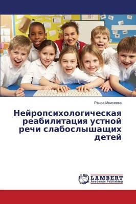Neyropsikhologicheskaya Reabilitatsiya Ustnoy Rechi Slaboslyshashchikh Detey (Paperback)