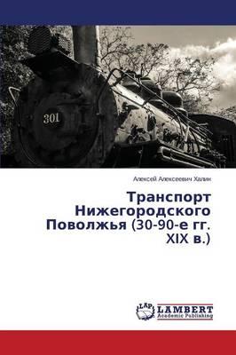 Transport Nizhegorodskogo Povolzh'ya (30-90-E Gg. XIX V.) (Paperback)
