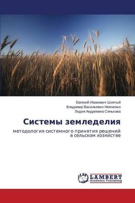 Sistemy Zemledeliya (Paperback)