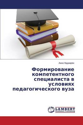 Formirovanie Kompetentnogo Spetsialista V Usloviyakh Pedagogicheskogo Vuza (Paperback)