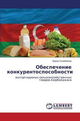 Obespechenie Konkurentosposobnosti (Paperback)