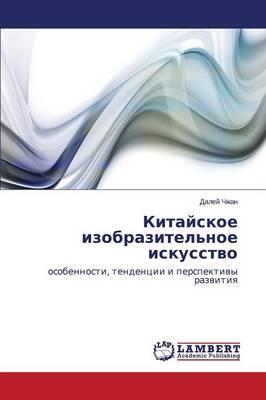 Kitayskoe Izobrazitel'noe Iskusstvo (Paperback)