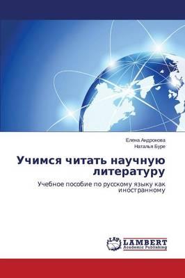 Uchimsya Chitat' Nauchnuyu Literaturu (Paperback)