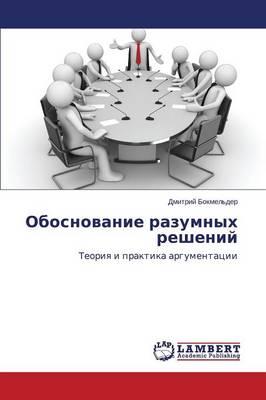 Obosnovanie Razumnykh Resheniy (Paperback)