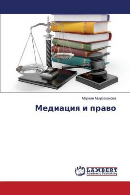 Mediatsiya I Pravo (Paperback)