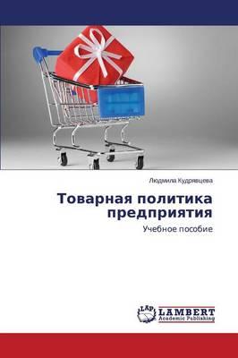 Tovarnaya Politika Predpriyatiya (Paperback)