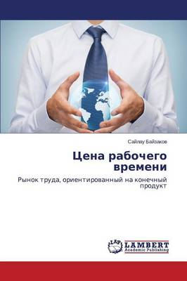 Tsena Rabochego Vremeni (Paperback)