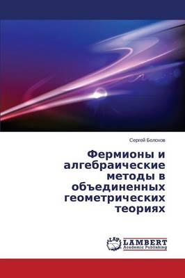 """Fermiony I Algebraicheskie Metody V OB""""Edinennykh Geometricheskikh Teoriyakh (Paperback)"""
