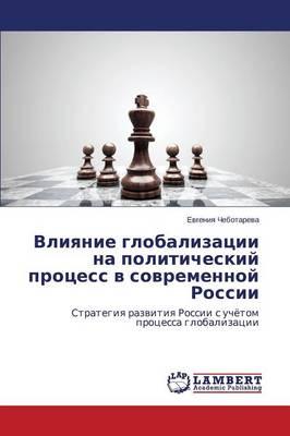 Vliyanie Globalizatsii Na Politicheskiy Protsess V Sovremennoy Rossii (Paperback)