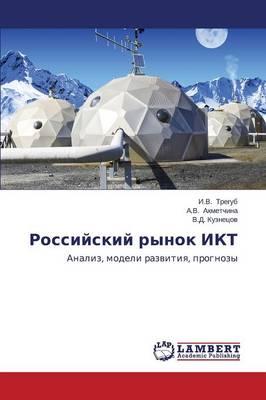 Rossiyskiy Rynok Ikt (Paperback)