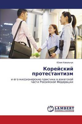 Koreyskiy Protestantizm (Paperback)