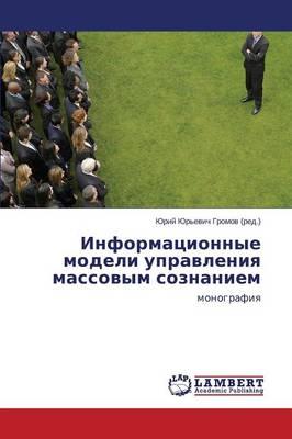Informatsionnye Modeli Upravleniya Massovym Soznaniem (Paperback)