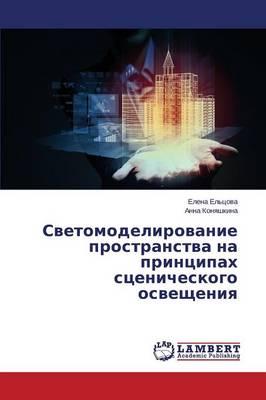 Svetomodelirovanie Prostranstva Na Printsipakh Stsenicheskogo Osveshcheniya (Paperback)