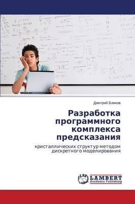 Razrabotka Programmnogo Kompleksa Predskazaniya (Paperback)