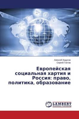 Evropeyskaya Sotsial'naya Khartiya I Rossiya: Pravo, Politika, Obrazovanie (Paperback)