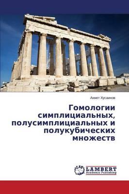 Gomologii Simplitsial'nykh, Polusimplitsial'nykh I Polukubicheskikh Mnozhestv (Paperback)