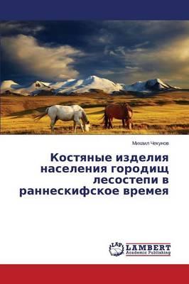 Kostyanye Izdeliya Naseleniya Gorodishch (Paperback)