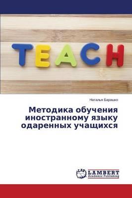 Metodika Obucheniya Inostrannomu Yazyku (Paperback)