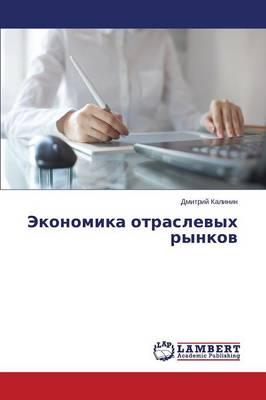 Ekonomika Otraslevykh Rynkov (Paperback)