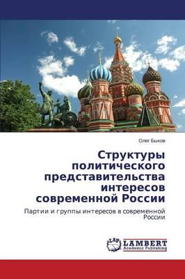 Struktury Politicheskogo Predstavitel'stva Interesov Sovremennoy Rossii (Paperback)