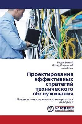 Proektirovaniya Effektivnykh Strategiy Tekhnicheskogo Obsluzhivaniya (Paperback)