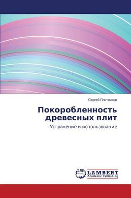 Pokoroblennost' Drevesnykh Plit (Paperback)