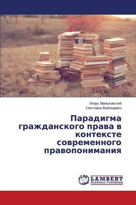 Paradigma Grazhdanskogo Prava V Kontekste Sovremennogo Pravoponimaniya (Paperback)