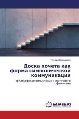 Doska Pocheta Kak Forma Simvolicheskoy Kommunikatsii (Paperback)