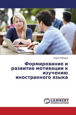 Formirovanie I Razvitie Motivatsii K Izucheniyu Inostrannogo Yazyka (Paperback)