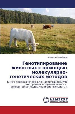Genotipirovanie Zhivotnykh S Pomoshch'yu Molekulyarno-Geneticheskikh Metodov (Paperback)