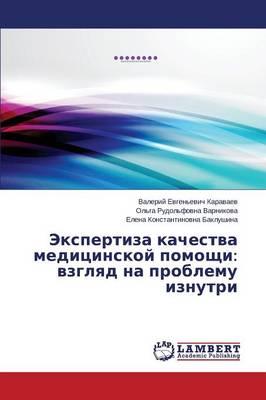 Ekspertiza Kachestva Meditsinskoy Pomoshchi: Vzglyad Na Problemu Iznutri (Paperback)