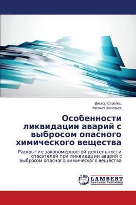 Osobennosti Likvidatsii Avariy S Vybrosom Opasnogo Khimicheskogo Veshchestva (Paperback)