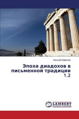 Epokha Diadokhov V Pis'mennoy Traditsii 1.2 (Paperback)