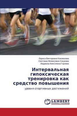 Interval'naya Gipoksicheskaya Trenirovka Kak Sredstvo Povysheniya (Paperback)