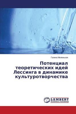 Potentsial Teoreticheskikh Idey Lessinga V Dinamike Kul'turotvorchestva (Paperback)