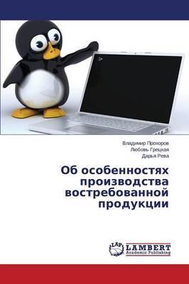 OB Osobennostyakh Proizvodstva Vostrebovannoy Produktsii (Paperback)