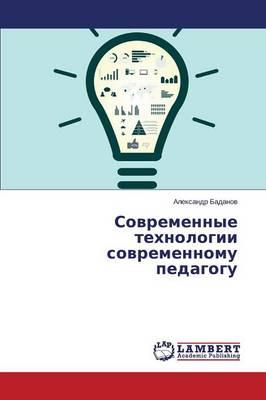 Sovremennye Tekhnologii Sovremennomu Pedagogu (Paperback)