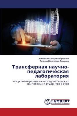 Transfernaya Nauchno-Pedagogicheskaya Laboratoriya (Paperback)