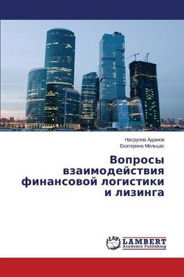 Voprosy Vzaimodeystviya Finansovoy Logistiki I Lizinga (Paperback)