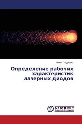 Opredelenie Rabochikh Kharakteristik Lazernykh Diodov (Paperback)