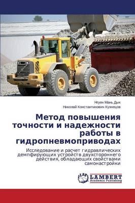 Metod Povysheniya Tochnosti I Nadezhnosti Raboty V Gidropnevmoprivodakh (Paperback)