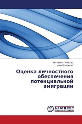 Otsenka Lichnostnogo Obespecheniya Potentsial'noy Emigratsii (Paperback)