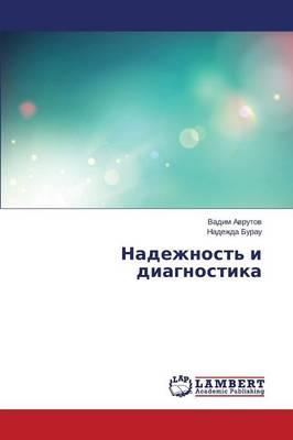 Nadezhnost' I Diagnostika (Paperback)