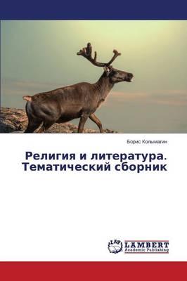 Religiya I Literatura. Tematicheskiy Sbornik (Paperback)