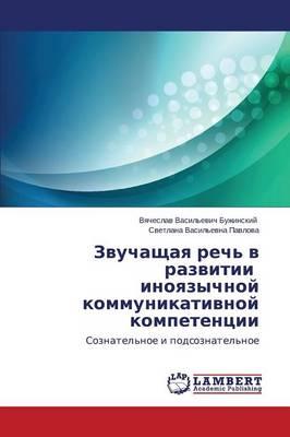 Zvuchashchaya Rech' V Razvitii Inoyazychnoy Kommunikativnoy Kompetentsii (Paperback)