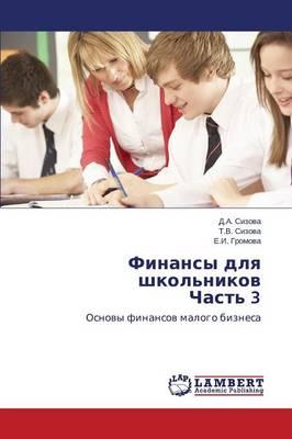 Finansy Dlya Shkol'nikov Chast' 3 (Paperback)