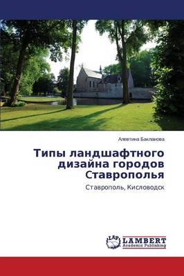 Tipy Landshaftnogo Dizayna Gorodov Ctavropol'ya (Paperback)